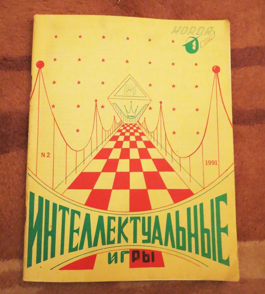 """Журнал """"Интеллектуальные игры"""", номер 2, 1991 год"""