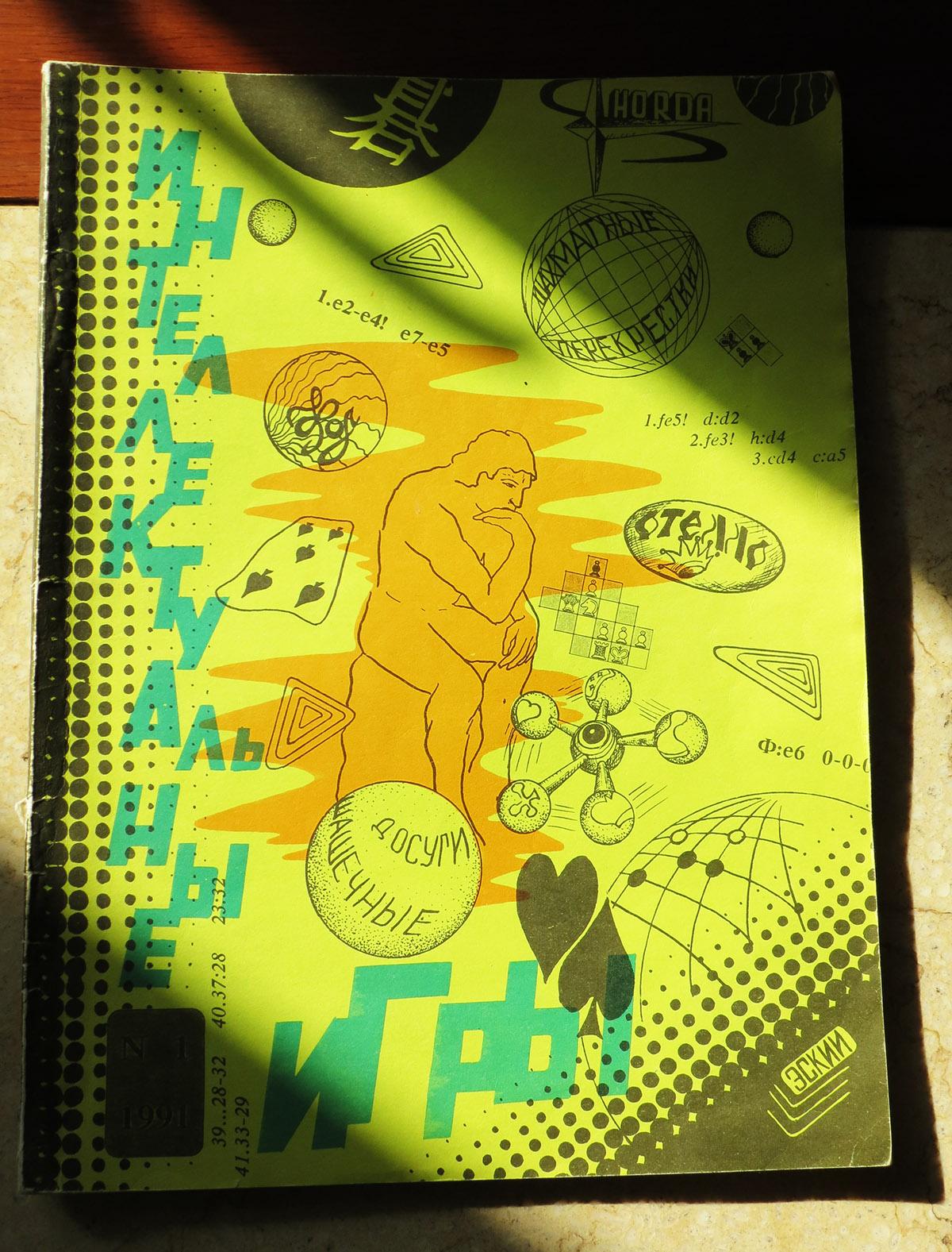 """Журнал """"Интеллектуальные игры"""" номер 1, 1991 год"""