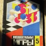 """Журнал """"Интеллектуальные игры"""", номер 5, 1992 год"""