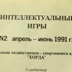 """Выходные данные журнала """"Интеллектуальные игры"""""""