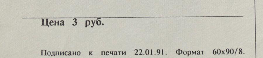 """Выходные данные журнала """"Интеллектуальные игры"""""""""""